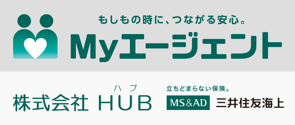 Myエージェント